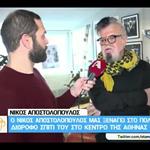 Ο Νίκος Αποστολόπουλος μας ξεναγεί στο πολυτελές διώροφο σπίτι του στο κέντρο της Αθήνας!