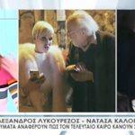 Η Τατιάνα Στεφανίδου για τις φωτογραφίες Λυκουρέζου - Καλογρίδη: Μακάρι να μπορέσει να ξαναερωτευτεί...