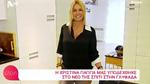 Χριστίνα Παππά: Δείτε το εσωτερικό του νέου και υπερ-μοντέρνου σπιτιού της στη Γλυφάδα!