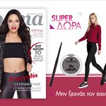 Το τεύχος Δεκεμβρίου κυκλοφόρησε με covergirl την Ευαγγελία Συριοπούλου και super δώρα!