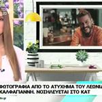 Λεωνίδας Καλφαγιάννης: Η σοκαριστική φωτογραφία από το τροχαίο του ηθοποιού