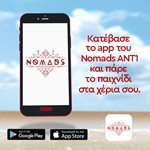 Nomads- Μαδαγασκάρη: Η ψήφος σου μετράει και είναι δωρεάν μέσω application!