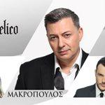 Μακρόπουλος-Ηλιάδη-Αρσενίου: Πότε κάνουν πρεμιέρα στο νυχτερινό κέντρο;
