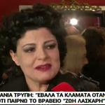 Βούρκωσε on camera η Τάνια Τρύπη! Τι συνέβη;