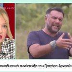 Το Πρωινό: Δείτε πώς σχολίασαν την είδηση του χωρισμού του Γρηγόρη Αρναούτογλου!
