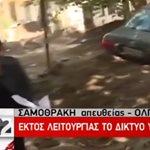 Παραλίγο ατύχημα με ρεπόρτερ της ΕΡΤ μπροστά στην κάμερα! Δείτε τι συνέβη κατά τη διάρκεια ζωντανής σύνδεσης