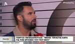 Ο Γιώργος Παπαδόπουλος μιλάει πρώτη φορά για τον ενάμιση μηνών γιο του!