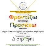 Ελληνικό Ίδρυμα Γαστρεντερολογίας: Ανοικτή Εκδήλωση με τίτλο Φροντίζω τη Διατροφή, Προσέχω την Υγεία