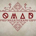 Nomads Μαδαγασκάρη: Έτσι διαμορφώθηκαν οι δύο ομάδες του reality περιπέτειας του ΑΝΤ1!