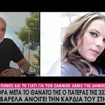 Νατάσα Βαρελά: Για πρώτη φορά μετά τον ξαφνικό θάνατό της, ο πατέρας της σπάει τη σιωπή του