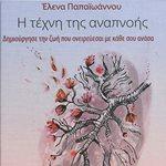 Η Τέχνη της Αναπνοής - Παρουσίαση του βιβλίου της Έλενας Παπαϊωάννου