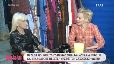 Η Έλενα Χριστοπούλου αποκαλύπτει τους λόγους που δεν απέκτησε παιδί