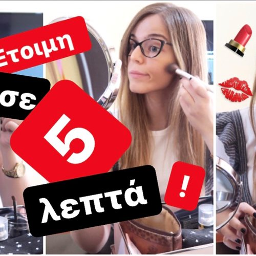 <span class=categorySpan colorRed>Blogs/</span>Έτοιμη σε 5 λεπτά || 5 Minutes Make up Challenge