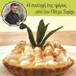 Lemon Pie: H γλυκόξινη γεύση της θα σου μείνει αξέχαστη