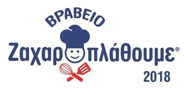 Βραβείο Ζαχαροπλάθουμε 2018: Ψήφισε την πιο «γλυκιά συνταγή» και κέρδισε απολαυστικά δώρα!