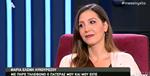 Μαρία Ελένη Λυκουρέζου: Έτσι έμαθε για τον θάνατο της Ζωής Λάσκαρη