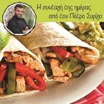 Γρήγορη και εύκολη συνταγή για Fajitas με κοτόπουλο