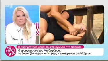 Nomads – trailer: Ο τραυματισμός του Μισθοφόρου και η κατάρρευση της Ντάριας