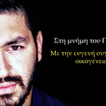 Πάνος Ζάρλας: Το νέο τραγούδι του Tus είναι αφιερωμένο στη μνήμη του