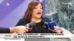 Βίκυ Σταυροπούλου: Η αφοπλιστική απάντηση σε δημοσιογράφοΚλείσε το στόμα σου, που παίρνεις και ύφος και ...