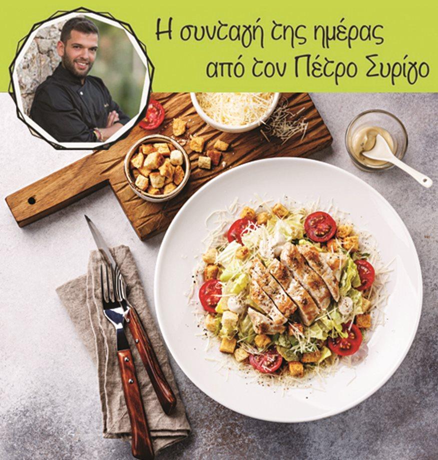 Πεντανόστιμη σαλάτα του Καίσαρα με κοτόπουλο