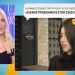 Ειρήνη Στεριανού: Σχολιάζει την φωτογραφία που κυκλοφόρησε με τον πρώην σύντροφό της και την Μαρία Αλεξάνδρου