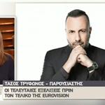 Καλύτερα δε γίνεται: Οι τελευταίες εξελίξεις για τον τελικό της Eurovision