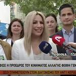 Φώφη Γεννηματά: Σήμερα οι πολίτες με την ψήφο τους αλλάζουν σελίδα στην Ελλάδα και στην Ευρώπη