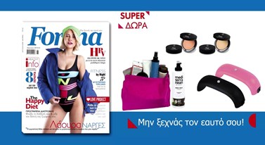 Το Forma Φεβρουαρίου κυκλοφορεί με covergirl τη Λάουρα Νάργες & με super δώρα!