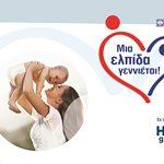 """Πρόγραμμα Εταιρικής Κοινωνικής Ευθύνης της ΓΙΩΤΗΣ Α.Ε.: """"Mια ελπίδα γεννιέται!"""""""