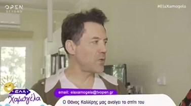 Ο Θάνος Καλλίρης μας ξεναγεί στο μοντέρνο του σπίτι και αποκαλύπτει την ηλικία του