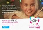 Ο ΑΝΤ1 κάνει την αγάπη, πράξη, στηρίζοντας τα παιδιά των Παιδικών Χωριών SOS