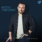 Πλοία της γραμμής - Το νέο album του Κώστα Μακεδόνα