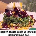 Καλοκαιρινή σαλάτα φακές με κατσικίσιο τυρί και πολύχρωμη σως!