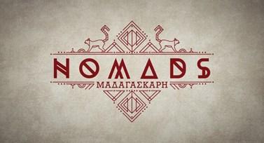 Nomads-Μαδαγασκάρη: Αυτοί είναι οι τρεις παίκτες που αποχώρησαν