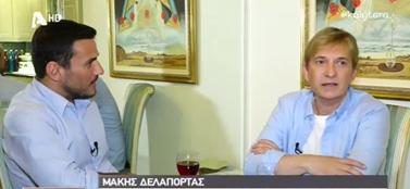 """Μάκης Δελαπόρτας: """"Ο Δημήτρης Παπαμιχαήλ μου έκανε φριχτά…"""""""