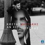 Κώστας Μαρτάκης: Κυκλοφόρησε το video clip του τραγουδιού Αν είσαι έρωτας