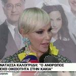 Νατάσα Καλογρίδη: Η νέα κοινή εμφάνιση με τον Αλέξανδρο Λυκουρέζο και η ερώτηση που δέχτηκε για τη σχέση τους