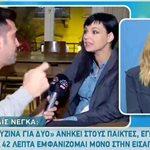Αθηναΐς Νέγκα: Μιλά για τη διαφορά ηλικίας με τον σύζυγό της και τον ερχομό του μωρού τους