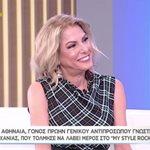 Νίνα Παπαϊωάννου: Μιλά στην Τατιάνα Στεφανίδου για τη συμμετοχή της στο My Style Rocks και τα σχόλια που δέχτηκε για την ηλικία της