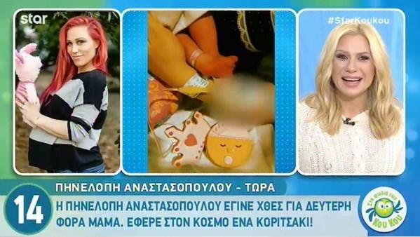 Γέννησε η Πηνελόπη Αναστασοπούλου: Οι πρώτες δηλώσεις