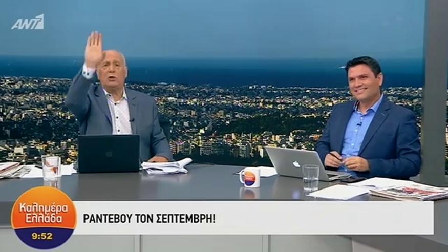 Καλημέρα Ελλάδα: Ο Γιώργος Παπαδάκης αποχαιρέτησε τους τηλεθεατές για φέτος!
