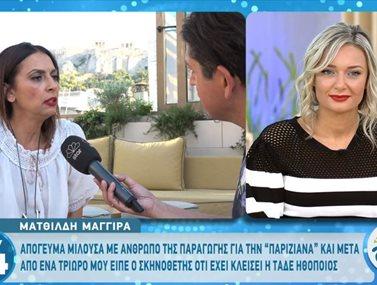 """Ματθίλδη Μαγγίρα: Αποκαλύπτει τι συνέβη και δεν θα βρίσκεται στην θεατρική παράσταση """"Παριζιάνα"""""""
