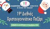19ο Διεθνές Χριστουγεννιάτικο Παζάρι του Φιλανθρωπικού σωματείου Οι Φίλοι του Παιδιού