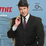 Ζητείται Ψεύτης: Η επίσημη ανακοίνωση των Θεατρικών Σκηνών για την πολυσυζητημένη παράσταση
