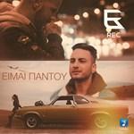 Είμαι παντού: Ήρθε το νέο single και music video των REC!