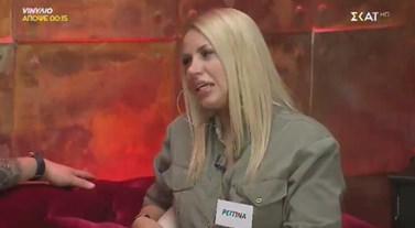 Ρεγγίνα Γκαϊνά: Η νέα παίκτρια του Power of Love μπήκε στο κόκκινο δωμάτιο με τον Παύλο Παπαδόπουλο