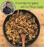 Εύκολη συνταγή για του Αγίου Βαλεντίνου: Σιουφιχτά ζυμαρικά με χοιρινό λεμονάτο