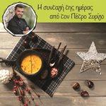Σούπα με γλυκιά κολοκύθα, αστεροειδή γλυκάνισο, κάστανο και πετιμέζι