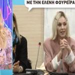 Τάμτα: Φανερά ενοχλημένη όταν ρωτήθηκε για την Ελένη Φουρέιρα